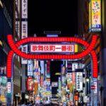 東新宿の格安宿!ホテルより、話題の民泊で東京観光♪立地抜群!
