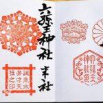最大9種類!京都周辺の人気御朱印まとめ。初穂料の相場は300円。